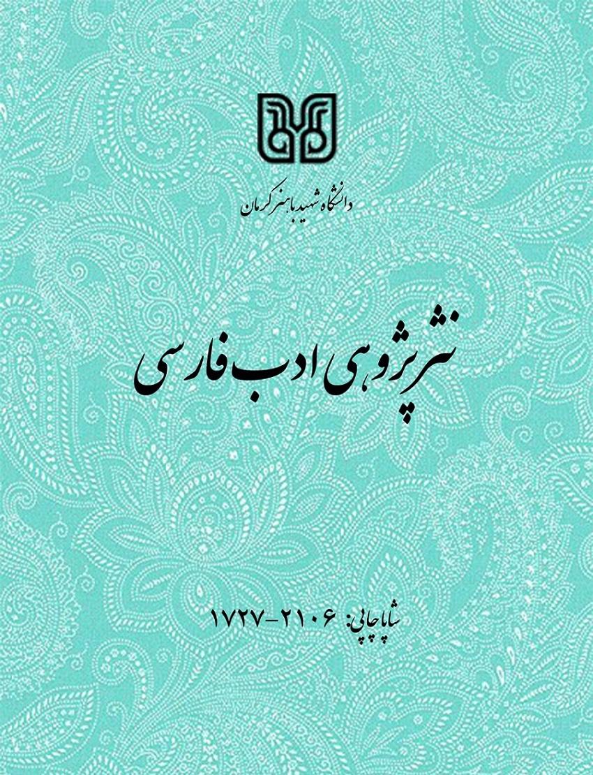 نشریه نثر پژوهی ادب فارسی
